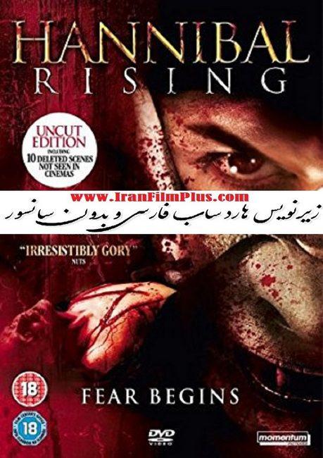 فیلم زیرنویس فارسی : خیزش هانیبال (2007) Hannibal Rising