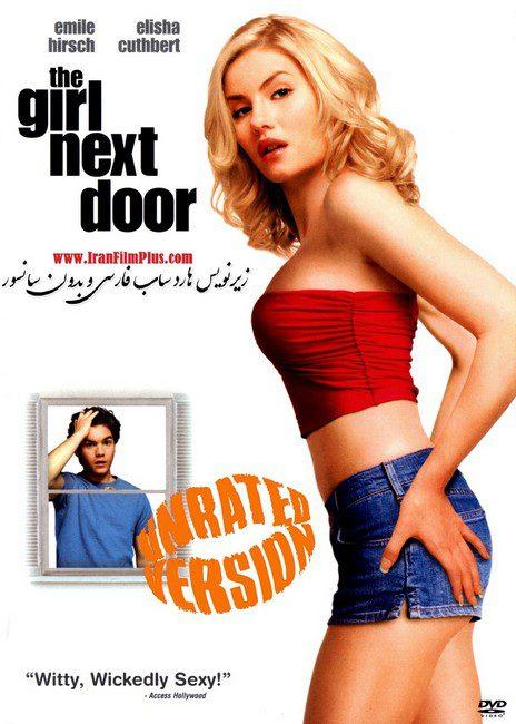 فیلم زیرنویس فارسی: دختر همسایه 2004 The Girl Next Door
