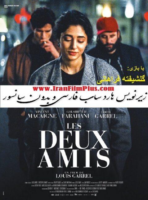 فیلم زیرنویس فارسی: دو دوست 2015 Two Friends - گلشیفته فراهانی