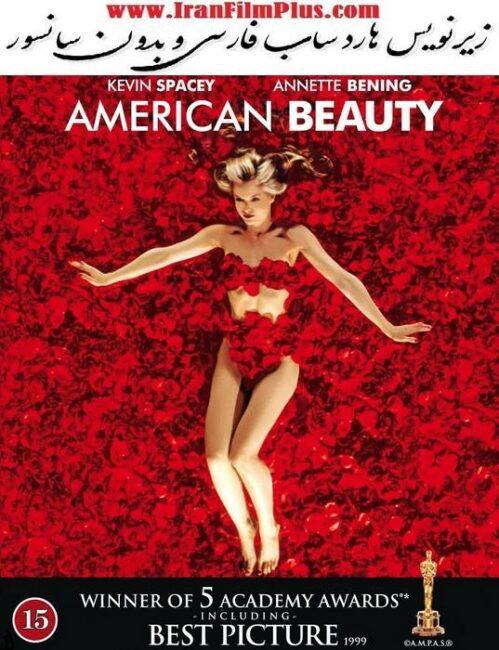 فیلم زیرنویس فارسی: زیبایی آمریکایی 1999 American Beauty