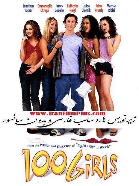 فیلم زیرنویس فارسی: صد دختر (2000) 100 Girls