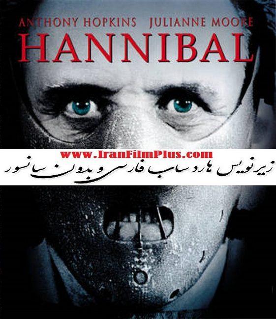 فیلم زیرنویس فارسی: هانیبال 2001 Hannibal