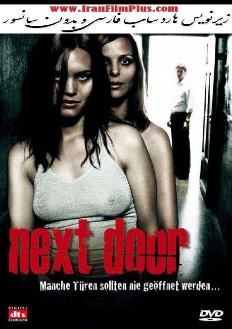 فیلم زیرنویس فارسی: همسایه 2005 Next Door