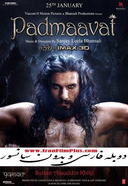 فیلم دوبله: پادماوات 2018 Padmaavat