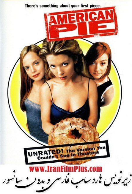فیلم زیرنویس فارسی: پای آمریکایی 1999 American Pie