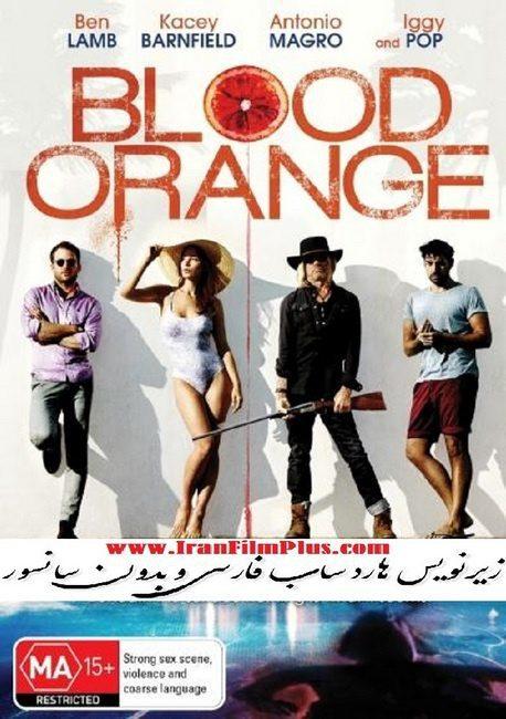 فیلم زیرنویس فارسی: پرتقال خونی 2016 Blood Orange