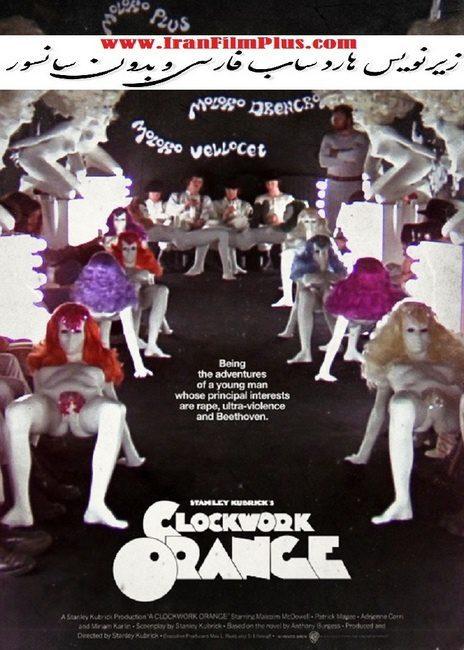 فیلم زیرنویس فارسی: پرتقال کوکی 1971 A Clockwork Orange