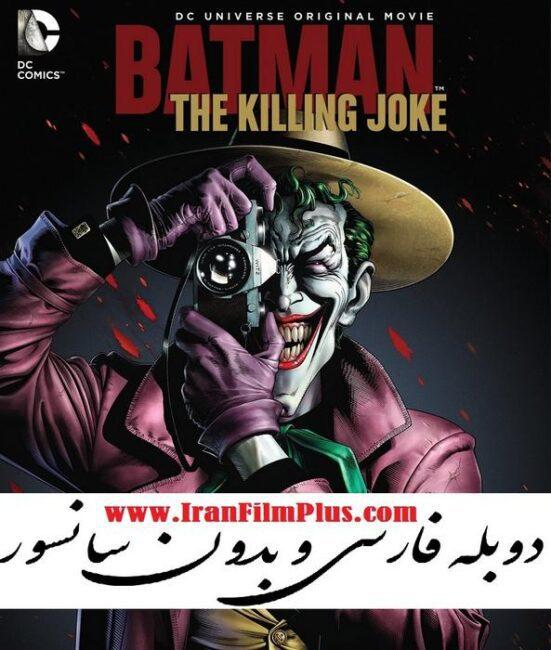 کارتون دوبله: شوخی با بتمن (2016) Batman: The Killing Joke