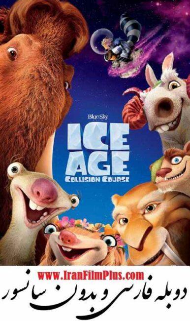 کارتون دوبله: عصر یخبندان: دوره برخورد (2016) Ice Age: Collision Course