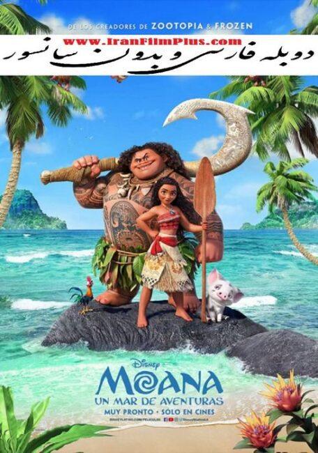 کارتون دوبله: موانا (2016) Moana