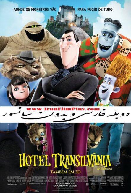 کارتون دوبله: هتل ترانسیلوانیا (2012) Hotel Transylvania