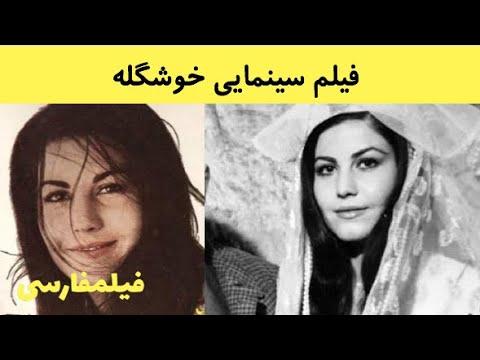 Khoshgeleh - فیلم خوشگله