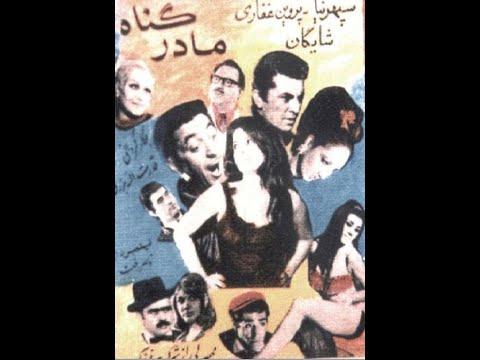 gonahe madar l فیلم ایران قدیم گناه مادر