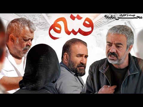 Film Ghasam - Full Movie | فیلم سینمایی قسم - کامل