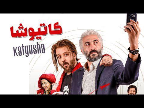 Katyusha - Full Movie | فیلم سینمایی کاتیوشا