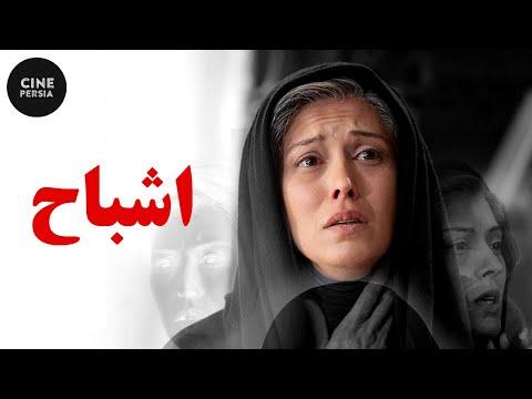 Film Irani Ashbah | فیلم ایرانی اشباح