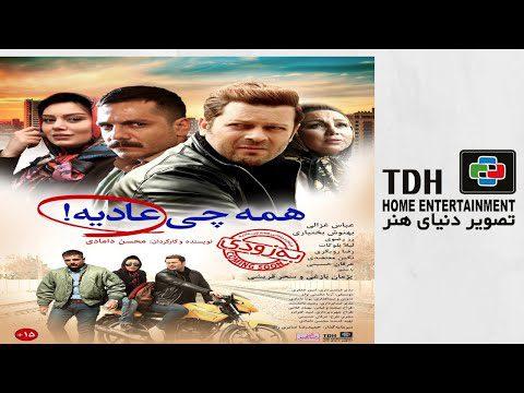 Hame Chi Addiyeh - Full Movie / فیلم سینمایی همه چی عادیه
