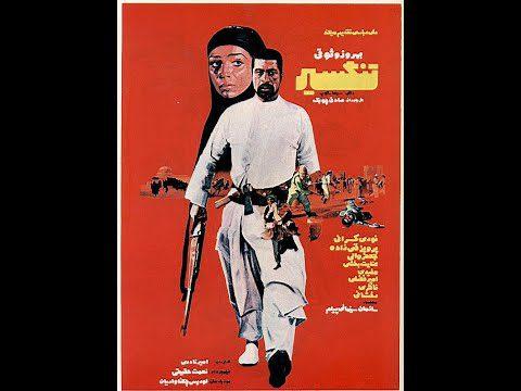 Tangsir l فیلم ایران قدیم تنگسیر