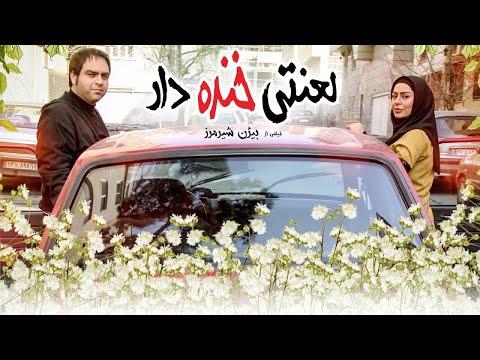 Film Lanati e Khandedar - Full Movie | فیلم سینمایی لعنتی خنده دار - کامل
