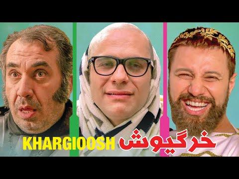 Khargiush - Full Movie / فیلم سینمایی خرگیوش