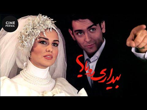 Film Irani Bdarie Royaha |فیلم ایرانی بیداری رویاها