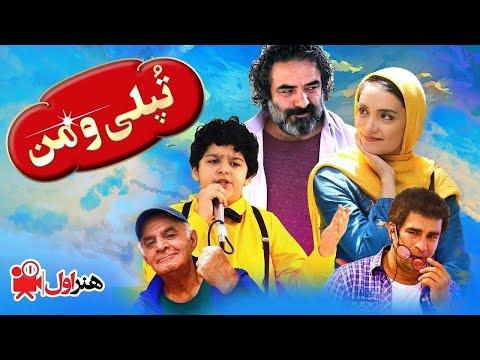 Film Topoli Va Man - Full Movie | فیلم سینمایی تپلی و من - کامل