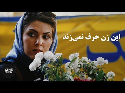 Film Irani In Zan Harf Nemizanad | فیلم ایرانی این زن حرف نمیزند