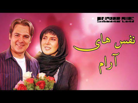Film Nafashaye Aram - Full Movie | فیلم سینمایی نفس های آرام - کامل