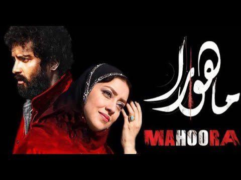 Mahoora - Full Movie | فیلم جدید ماهورا