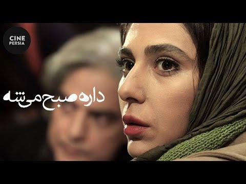 Film Irani Dare Sobh Misheh | فیلم ایرانی داره صبح میشه