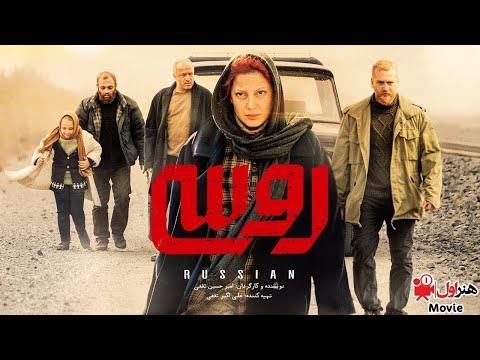Film Russian ( Russi ) - Full Movie | فیلم سینمایی روسی - کامل