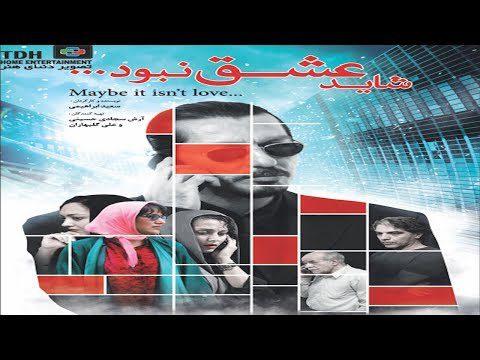 Shayad Eshgh Nabood - Full Movie | فیلم جدید شاید عشق نبود