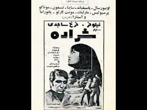 sharareh l فیلم ایران قدیم شراره