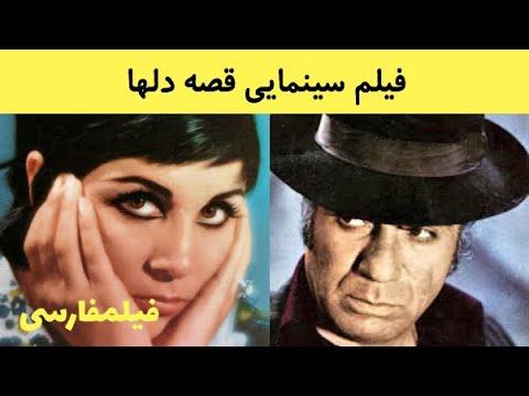 Ghese Delha , فیلم قصه دلها