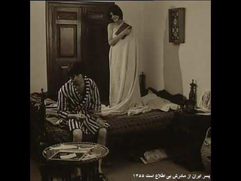 pesare iran az Madarash Bi Ettela ast l فیلم ایران قدیم پسر ایران از مادرش بی اطلاع است