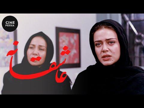 Film Irani Asheghaneh   فیلم ایرانی عاشقانه