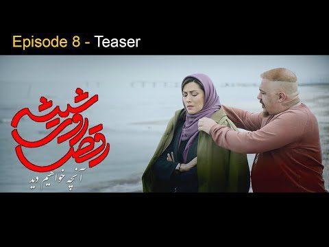 Raghs Roye Shishe Episode 8 - teaser   سریال رقص روی شیشه قسمت هشتم - تیزر