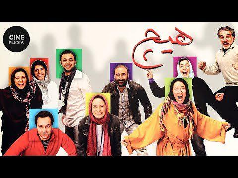 Film Irani Hich   فیلم ایرانی هیچ