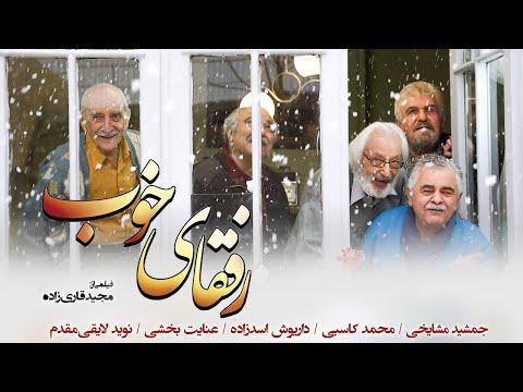 Rofaghaye Khoob - Full Movie | فیلم سینمایی رفقای خوب