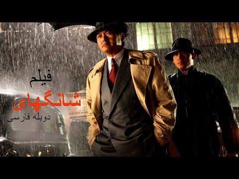 فیلم شانگهای دوبله فارسی
