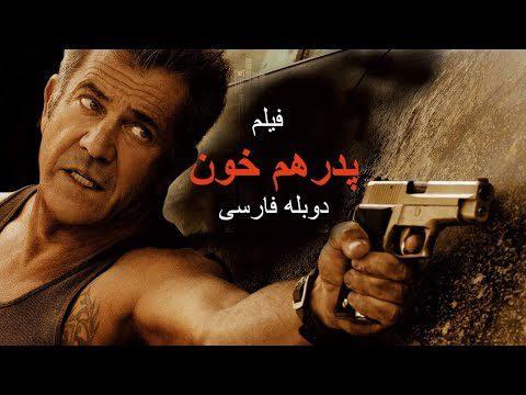 فیلم پدرهم خون دوبله فارسی
