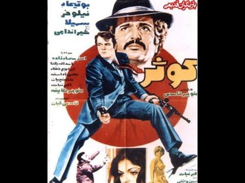 Kosar l فیلم ایران قدیم کوثر