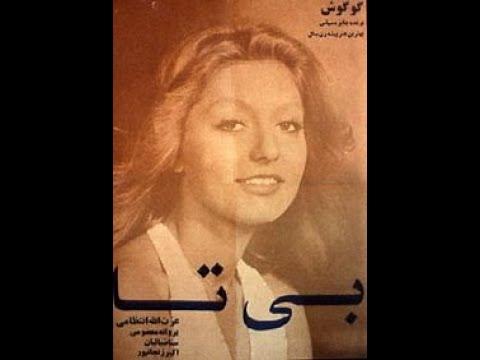 Bita l فیلم ایران قدیم بی تا