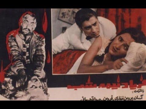 faryade Nimeh Shab l فیلم ایران قدیم فریاد نیمه شب