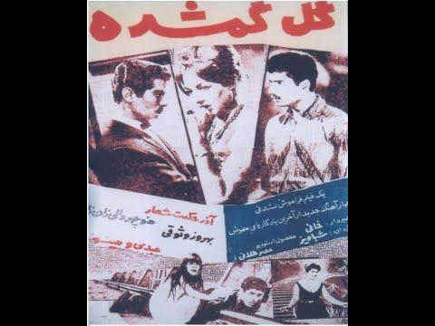 Gole Gomshodeh l فیلم ایران  قدیم گل گمشده