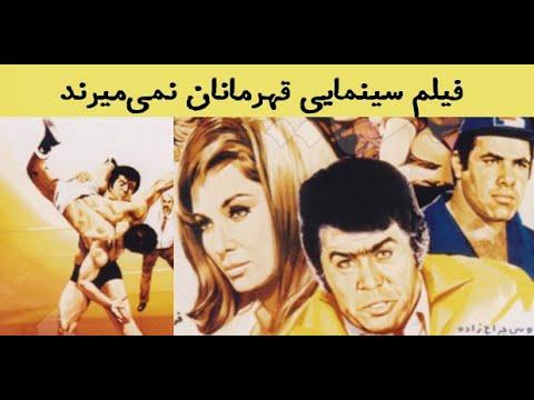 Ghahremanan Nemimirand - فیلم قهرمانان نمی میرند