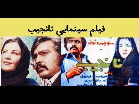 Nanajib - فیلم نانجیب