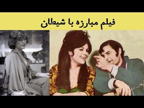 Mobarezeh ba Sheitan - فیلم مبارزه با شیطان