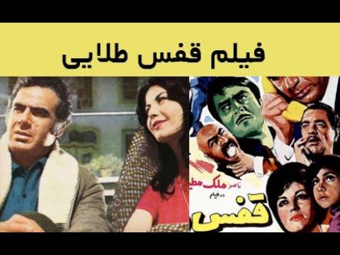 Ghafas Talaei - فیلم قفس طلائی