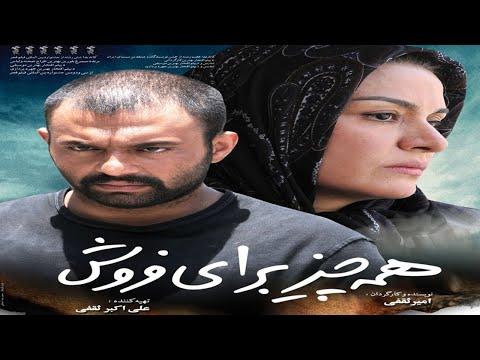 Hame Chiz Baraye Foroosh - Full Movie ( فیلم سینمایی همه چیز برای فروش )